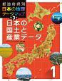 都道府県別日本の地理データマップ<第3版> 日本の国土と産業データ (1)