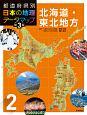 都道府県別日本の地理データマップ<第3版> 北海道・東北地方 (2)