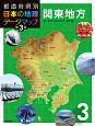 都道府県別日本の地理データマップ<第3版> 関東地方 (3)