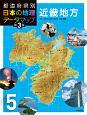 都道府県別日本の地理データマップ<第3版> 近畿地方 (5)