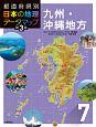都道府県別日本の地理データマップ<第3版> 九州・沖縄地方 (7)