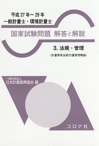 『国家試験問題 解答と解説 平成27年~29年』ジェレミー・マーテル