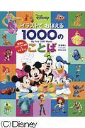 『Disney イラストでおぼえる1000のことば 英語のバイリンガル表記&クイズつき』高木美保