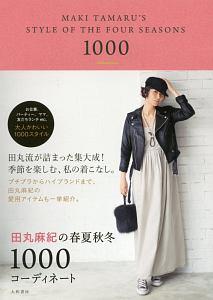 田丸麻紀の春夏秋冬 1000コーディネート