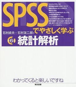 SPSSでやさしく学ぶ統計解析<第6版>