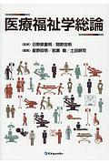 『医療福祉学総論』日野原重明