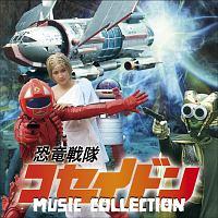 恐竜戦隊コセイドン MUSIC COLLECTION