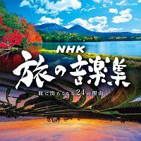 元道俊哉『NHK 旅の音楽集 ~旅に出たくなる24の理由~』