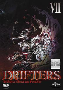 古城門志帆『DRIFTERS』