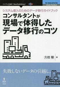 システム導入のためのデータ移行ガイドブック コンサルタントが現場で体得したデータ移行のコツ<OD版>