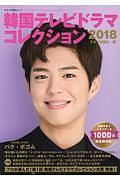 キネマ旬報社『韓国テレビドラマコレクション 2018』