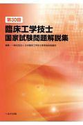 第30回 臨床工学技士 国家試験問題解説集
