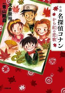 小説 名探偵コナン から紅の恋歌−ラブレター−