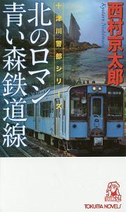 北のロマン 青い森鉄道線 十津川警部シリーズ