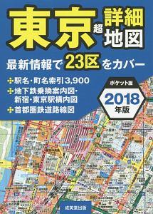 東京 超詳細地図<ポケット版> 2018