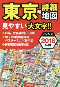 東京 超詳細地図<ハンディ版> 2018