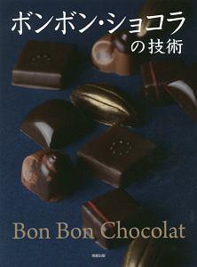 ボンボン・ショコラの技術