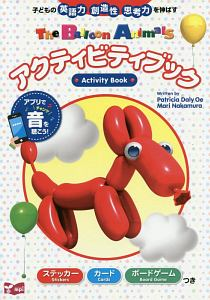 『The Balloon Animals アクティビティブック』Patricia Daly Oe