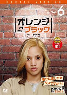 オレンジ・イズ・ニュー・ブラック シーズン2