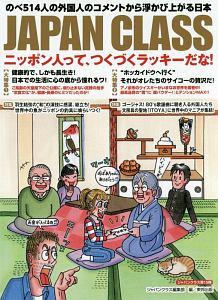 JAPAN CLASS ニッポン人って、つくづくラッキーだな!