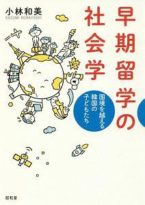 小林和美『早期留学の社会学』