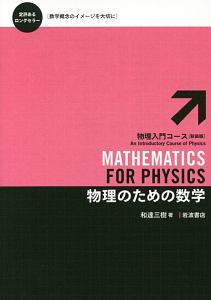 物理のための数学 物理入門コース<新装版>