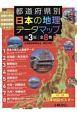 都道府県別日本の地理データマップ<第3版> 全8巻