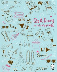 『Q&A Diary ハングルで3行日記』石賢敬