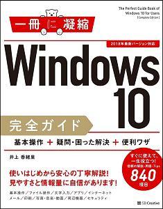 一冊に凝縮 Windows10完全ガイド