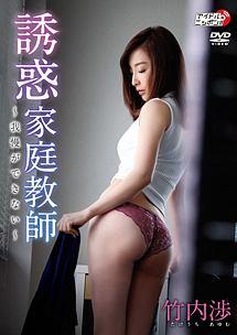 竹内渉/誘惑家庭教師~我慢ができない~