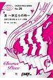 友~旅立ちの時~ by ゆず 混声三部合唱&ピアノ伴奏~「第80回NHK全国学校音楽コンクール(Nコン)」中学校の部課題曲