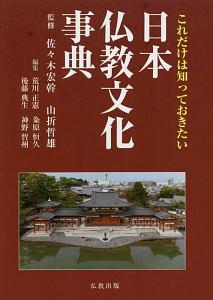 日本仏教文化事典 これだけは知っておきたい