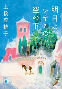 『明日は、いずこの空の下』上橋菜穂子