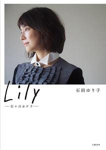 Lily-日々のカケラ-