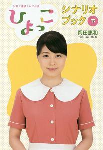NHK連続テレビ小説 「ひよっこ」 完全シナリオBOOK