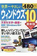 世界一やさしいウィンドウズ10<最新版> 手順がわかる解説動画&どこでも読める電子書籍付き