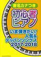 音名カナつき初心者ピアノ いま弾きたい! 人気&テッパンソングス 2017-2018