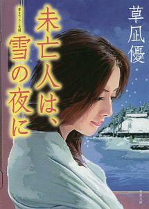 『未亡人は、雪の夜に』草凪優