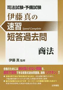 司法試験・予備試験 伊藤真の速習短答過去問 商法