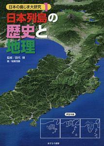 日本列島の歴史と地理 日本の島じま大研究1