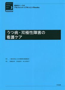 『うつ病・双極性障害の看護ケア 精神科ナースのアセスメント&プランニングbooks』田中ちえ美