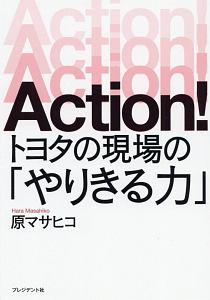 ACTION!トヨタの現場の「やりきる力」