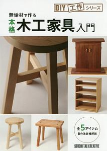 無垢材で作る 本格木工家具入門 DIY工作シリーズ