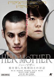 岩井七世『HER MOTHER ハー・マザー 娘を殺した死刑囚との対話』