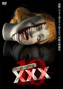 呪われた心霊動画 XXX(トリプルエックス) 10