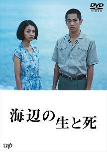 會田迅『海辺の生と死』