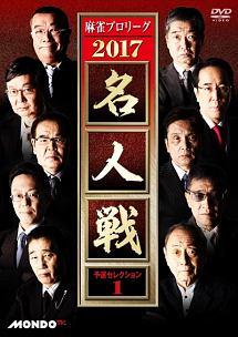 麻雀プロリーグ 2017名人戦 予選セレクション(1)