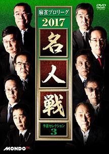 麻雀プロリーグ 2017名人戦 予選セレクション(3)