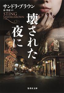 『壊された夜に』サンドラ・ブラウン