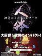 "NHKスペシャル 人体 神秘の巨大ネットワーク プロローグ:神秘の巨大ネットワーク 第1集 ""腎臓""が寿命を決める(1)"